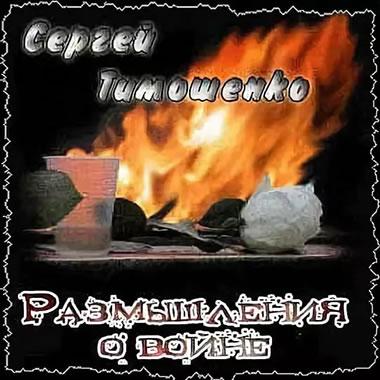 сергей тимошенко альбомы