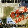 95 год рок опера