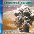 Альбом Афганский дневник CD1