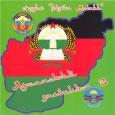 Альбом Афганский дневник CD3