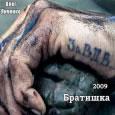 Альбом Братишка