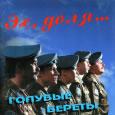 Альбом Эх, доля 1996
