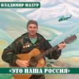 альбом это наша россия
