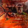 Альбом Командировка в Чечню