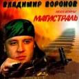 Альбом Моей войны магистраль