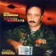 Альбом Монолог комбата