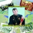 альбом не забудь нас россия