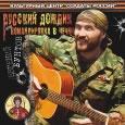 Альбом Русский дождик или командировка в Чечню