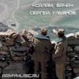 Альбом Салам, бача