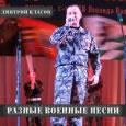 сборник разных военных песен