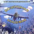 Альбом Воздушная академия