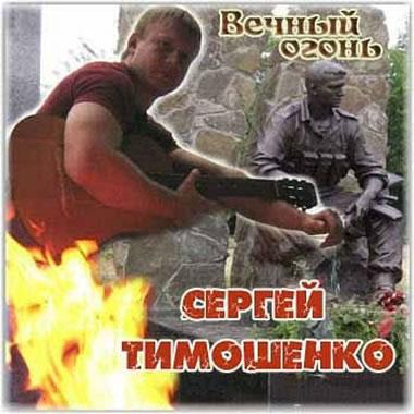 Сергей тимошенко альбомы кастинги для моделей москва