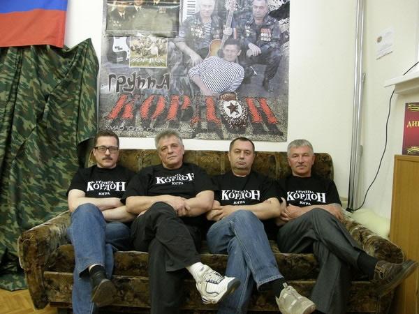 Группа Кордон