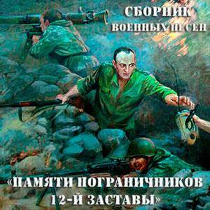 12-я застава Московского погранотряда