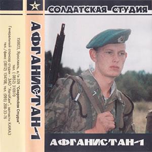 сборник афганистан-1 1996