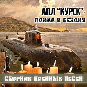 АПЛ «Курск» - поход в бездну