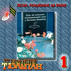 сборник черный тюльпан-1 1999