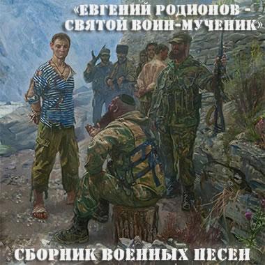 Евгений Родионов - святой воин-мученик