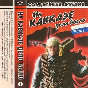 сборник на кавказе дело было-1 1997