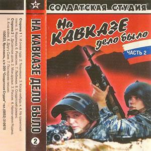 сборник на кавказе дело было-2 1998