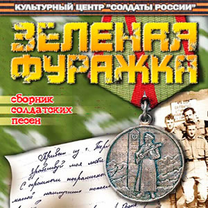 сборник зеленая фуражка-1 2003