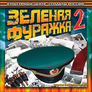 сборник зеленая фуражка-2 2005
