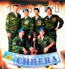 группа Синева Новороссийск