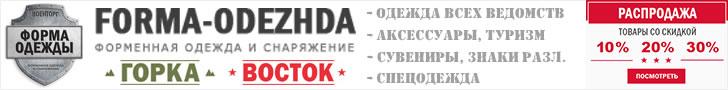 """Интернет-магазин """"Форма Одежды"""""""